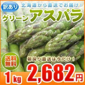 アスパラガス グリーン アスパラ 1kg 北海道産 訳あり S/2L混
