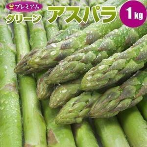 アスパラガス アスパラ 1kg 北海道 ギフト グリーン L/2L混