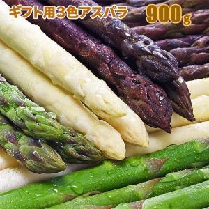 アスパラガス グリーン300g+ホワイト300g+ムラサキ300g 3色セット 北海道