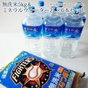 無洗米5kg & ミネラルウォーター 2L × 6本 入ケー...