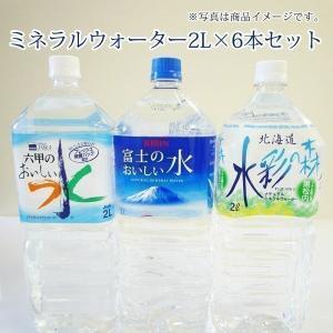ミネラルウォーター 2L × 6本 ケース2リットル 水の買...
