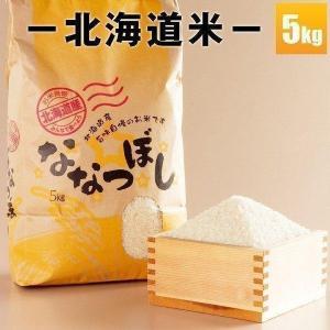 お歳暮ギフトに北海道産米「ななつぼし5kg」。北海道のお米は近年大変人気です。お米の品種改良が進み、...