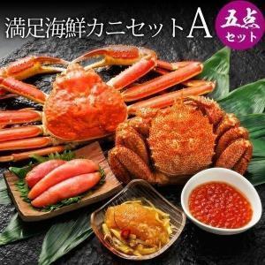 カニセット 毛ガニ 1尾 ズワイガニ 1尾 かに カニ 蟹 北海道産 満足海鮮カニセットA