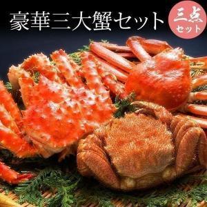 三大カニセット タラバガニ 900g ズワイガニ 570g ...