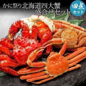 かに祭り北海道四大蟹盛合せセット 高級ギフト カニ 詰め合わ...