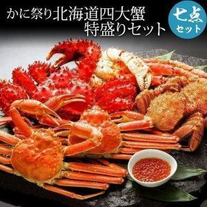 かに祭り北海道四大蟹特盛りセット 高級ギフト カニ 詰め合わ...