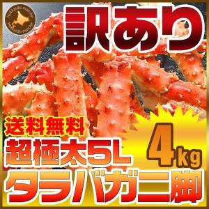 訳あり カニ タラバガニ 脚 4kg 5L 訳ありカニ 蟹 ...