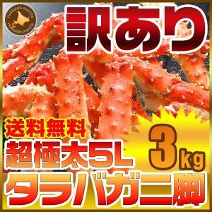 訳あり カニ タラバガニ 脚 3kg 5L 訳ありカニ 蟹 ...