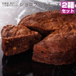 旭川の北海道スイーツをお取り寄せにオススメします。「ショコラテリーヌ」美味しいチョコレートケーキ。旭...