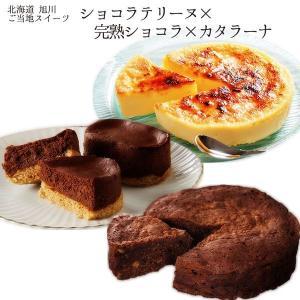 旭川の北海道スイーツをお取り寄せにオススメします。「ショコラロール」美味しいロールケーキ。「完熟ショ...