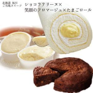 旭川の北海道スイーツをお取り寄せにオススメします。「ショコラロール」美味しいロールケーキ。「笑顔のフ...