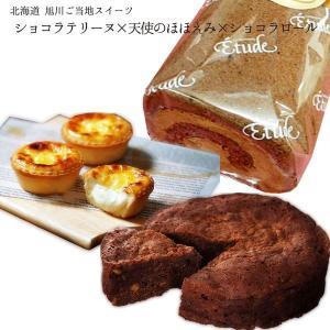 旭川の北海道スイーツをお取り寄せにオススメします。「ショコラテリーヌ」美味しいチョコレートケーキ。「...