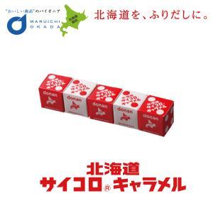 サイコロキャラメル1本 道南食品 北海道 限定 お土産 土産 みやげ お菓子 ギフト プレゼント 札...