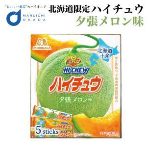 ハイチュウ夕張メロン味   北海道 限定 お土産 土産 みやげ お菓子 ギフトプレゼント|hokkaido-okada