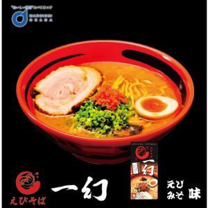 えびそば一幻 2食入りえびみそ 北海道 限定 お土産 土産 みやげ お菓子 ギフトプレゼント hokkaido-okada