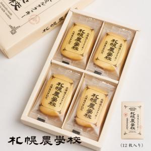 札幌農学校クッキー12枚入りきのとや KINOTOYA ギフト お菓子 お土産 景品 プレゼント 粗品|hokkaido-okada