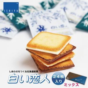 白い恋人 24枚入(ホワイト&ブラック) 北海道 お土産 スイーツ お菓子 ラングドシャ ISHIYA 石屋製菓 土産