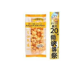 花畑牧場 ラクレットチーズポップコーン50g 北海道 限定 お土産 土産 みやげ お菓子 ギフトプレゼント hokkaido-okada