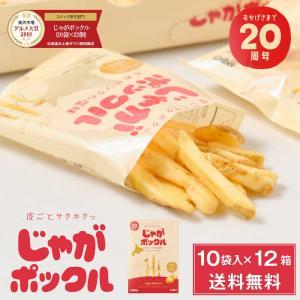 じゃがポックル 10袋入り×12個 カルビー 限定 お土産 みやげ お菓子 ギフト プレゼント POTATOFARM ポテトファーム|hokkaido-okada