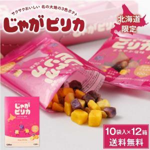 じゃがピリカ 10袋入り×12個 カルビー 限定 お土産 みやげ お菓子 ギフト プレゼント POTATOFARM ポテトファーム|hokkaido-okada