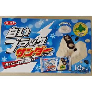 白いブラックサンダー 12個入り×20個セット お菓子 スイーツ 北海道 ユーラク 北海道 限定 お取り寄せ お土産 有楽製菓|hokkaido-okada