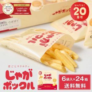 じゃがポックル 6袋入り×24個セットカルビー 限定 お土産 みやげ お菓子 ギフト プレゼント POTATOFARM ポテトファーム|hokkaido-okada