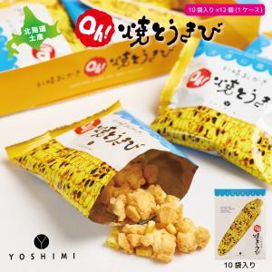 「札幌おかきOh!」焼とうきび(10袋入り)×12個セット 北海道YOSHIMI カリカリ  北海道 限定 お土産 土産 みやげ お菓子 ギフトプレゼント|hokkaido-okada