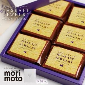 morimoto ハスカップジュエリー6個入 morimoto ギフト お菓子 お土産 景品 プレゼント 粗品|hokkaido-okada