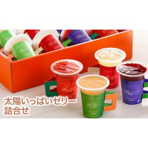 morimoto 太陽いっぱいのゼリー4種詰合せ 4個入 morimoto ギフト お菓子 お土産 景品 プレゼント 粗品 hokkaido-okada