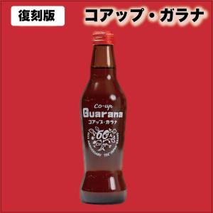 コアップガラナ アンティークボトル 復刻版 230ml 北海道 限定 お土産 土産 みやげ お菓子 ...