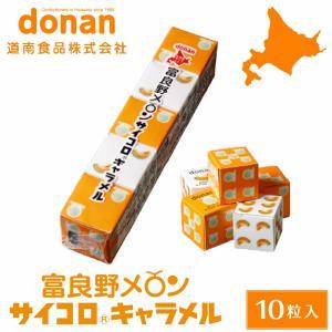富良野メロンサイコロキャラメル   北海道 限定 お土産 土産 みやげ お菓子 ギフトプレゼント|hokkaido-okada