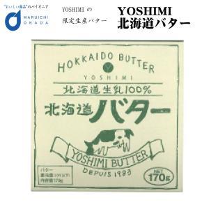 北海道 バター YOSHIMI 北海道バター 170g ヨシミ 焼きとうきび パンケーキ 製菓 朝食 お取り寄せ お菓子 材料 菓子パン お歳暮 御歳暮 クリスマス|hokkaido-okada