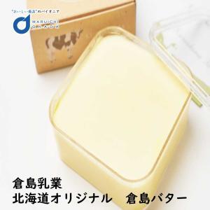 倉島牧場 手作りバター 200g 北海道 有塩バター てづくり 限定 お土産 お取り寄せ プレゼント お歳暮 御歳暮 クリスマス|hokkaido-okada