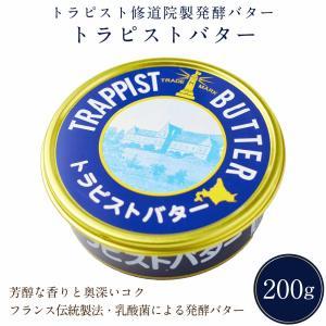 トラピスト修道院 トラピストバター 200g 発酵バター 200g お取り寄せ プレゼント 贈り物 北海道 お歳暮 御歳暮 クリスマス|hokkaido-okada