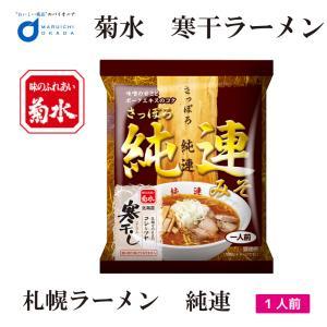 寒干し純連みそラーメン 北海道 限定 お土産 土産 みやげ お菓子 ギフトプレゼント hokkaido-okada