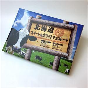 北海道スイート&ホワイトチョコ  北海道 限定 お土産 土産 みやげ お菓子 ギフトプレゼント|hokkaido-okada
