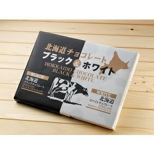 北海道チョコ ブラックホワイト 北海道 限定 お土産 土産 みやげ お菓子 ギフトプレゼント|hokkaido-okada