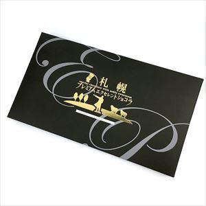 札幌プレミアムエクセレントショコラ 北海道 限定 お土産 土産 みやげ お菓子 ギフトプレゼント|hokkaido-okada
