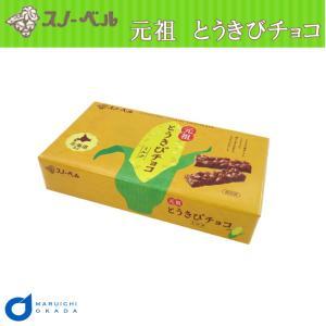 スノーベル とうきび チョコレートブラック 16本入   北海道 限定 お土産 土産 みやげ お菓子 ギフトプレゼント|hokkaido-okada