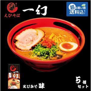 えびそば 一幻 2食入り(えびみそ味)×5個セット  北海道 限定 お土産 土産 みやげ お菓子 ギフトプレゼント hokkaido-okada