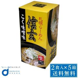 信玄 こく味噌味 2食入×5個セット 北海道 限定 お土産 土産 みやげ お菓子 ギフトプレゼント