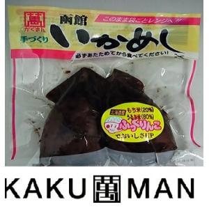 いかめし 2尾入り×5個セット かくまん 函館 ふっくりんこ ご飯のお供 イカメシ|hokkaido-okada