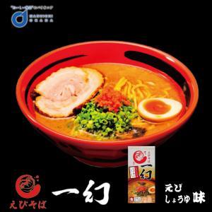 えびそば 一幻 2食入りえびしょうゆ   北海道 限定 お土産 土産 みやげ お菓子 ギフトプレゼント hokkaido-okada