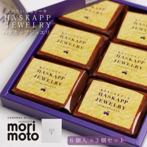 morimoto ハスカップジュエリー 6個入×3個セット morimoto ギフト お菓子 お土産 景品 プレゼント 粗品|hokkaido-okada