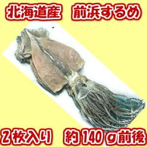 干するめ(2枚入)約140g前後 北海道 おつまみ 乾物 あたりめ 干物 surume スルメ 珍味 ご飯のお供 水産加工品 hokkaido-okada