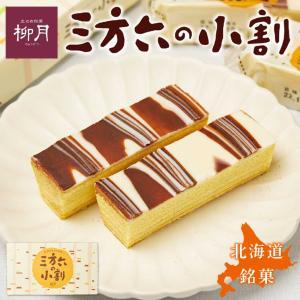柳月 三方六の小割(5本入)銘菓 ryugetsu バウムクーヘン ランキング 祝い お取り寄せ ギフト|hokkaido-okada