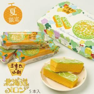 柳月 三方六の小割 北海道メロン5本入 銘菓 ryugetsu バウムクーヘン ランキング 祝い お取り寄せ ギフト|hokkaido-okada