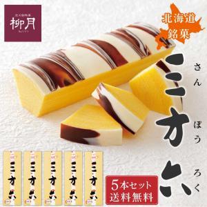柳月 三方六 プレーン味1本(10切カット)×5個セット銘菓 ryugetsu バウムクーヘン ランキング 祝い お取り寄せ ギフト|hokkaido-okada