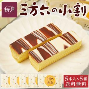 柳月 三方六の小割(5本入)×5個セット銘菓 ryugetsu バウムクーヘン ランキング 祝い お取り寄せ ギフト|hokkaido-okada