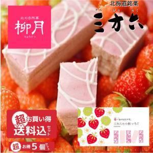 柳月 三方六の小割いちご(5本入)×5個セット銘菓 ryugetsu バウムクーヘン ランキング 祝い お取り寄せ ギフト|hokkaido-okada